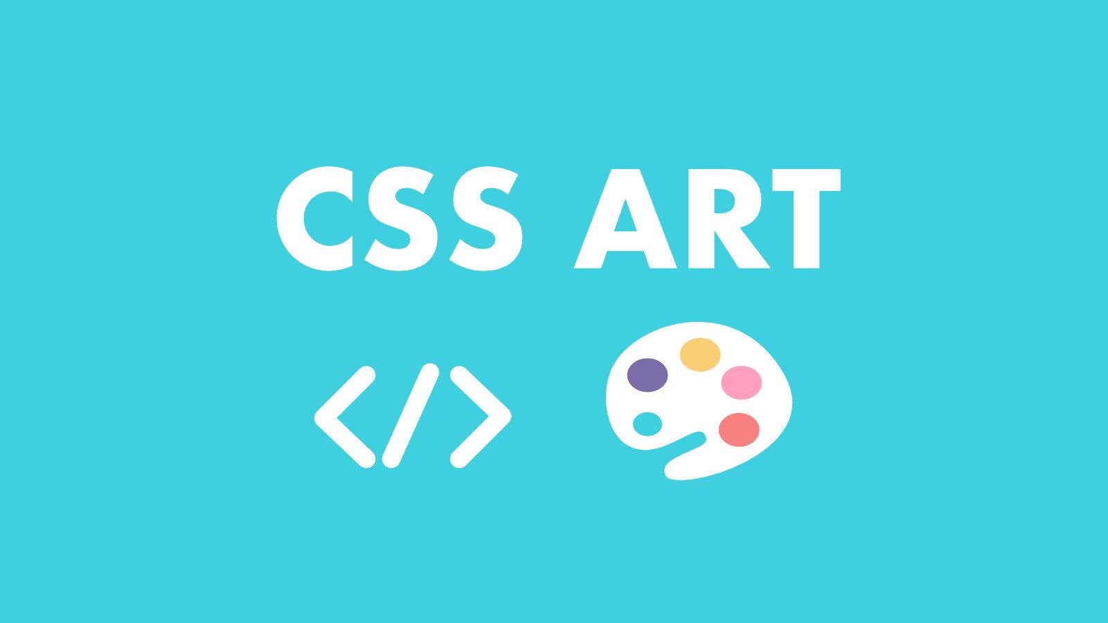 CSSアート – CSSが苦手な方におすすめする一つの練習方法