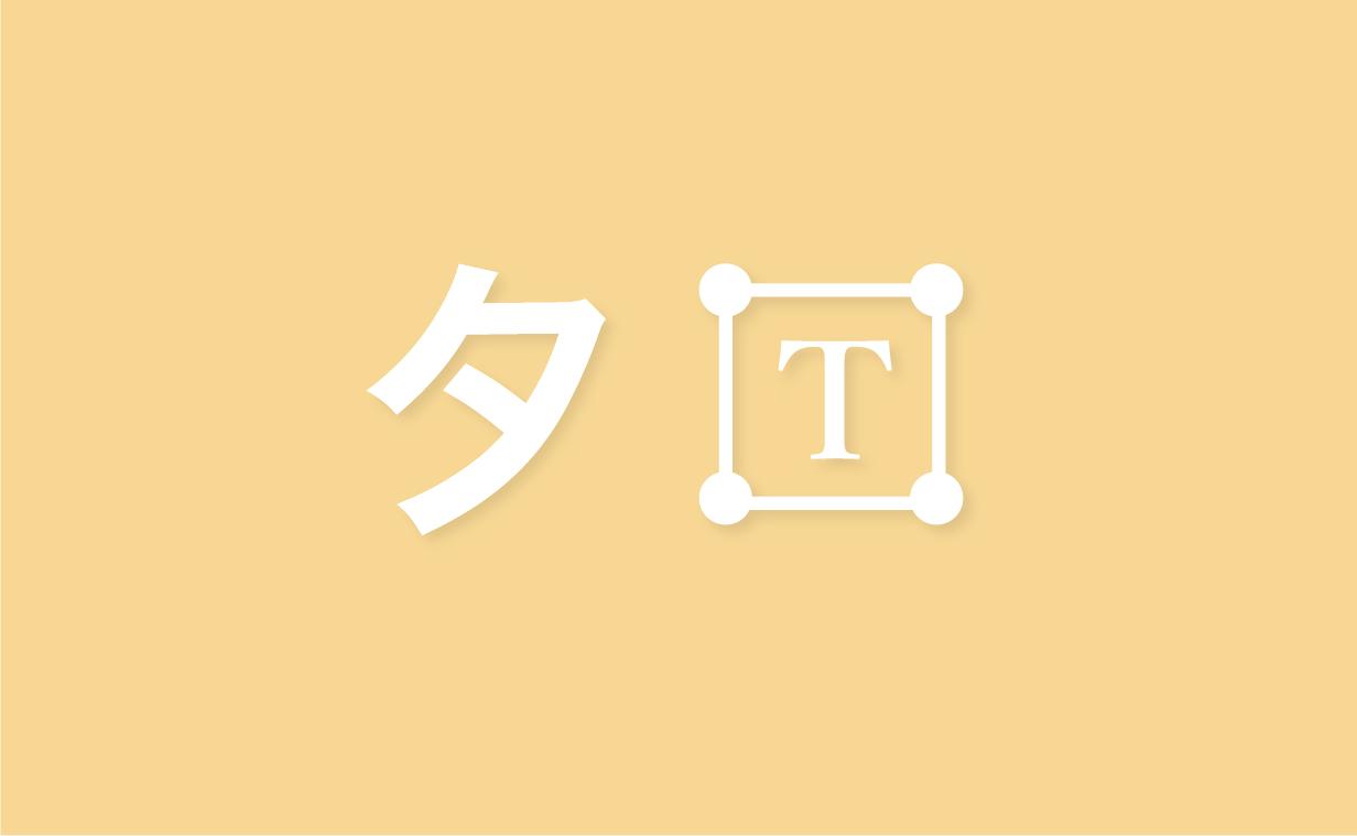 Illustrator  タッチタイプツールで直感的操作!